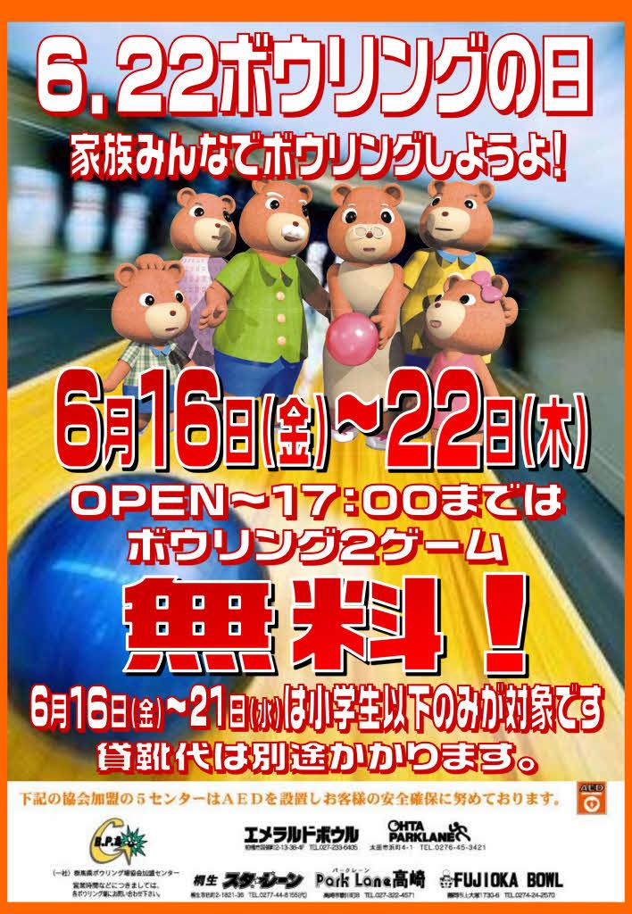2017_bouringunohi